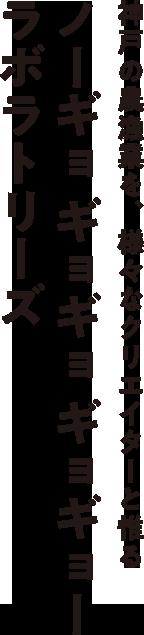 神戸の農漁業を、様々なクリエイターと惟る ノーギョギョ ギョギョ ギョギョー ラボラトリーズ